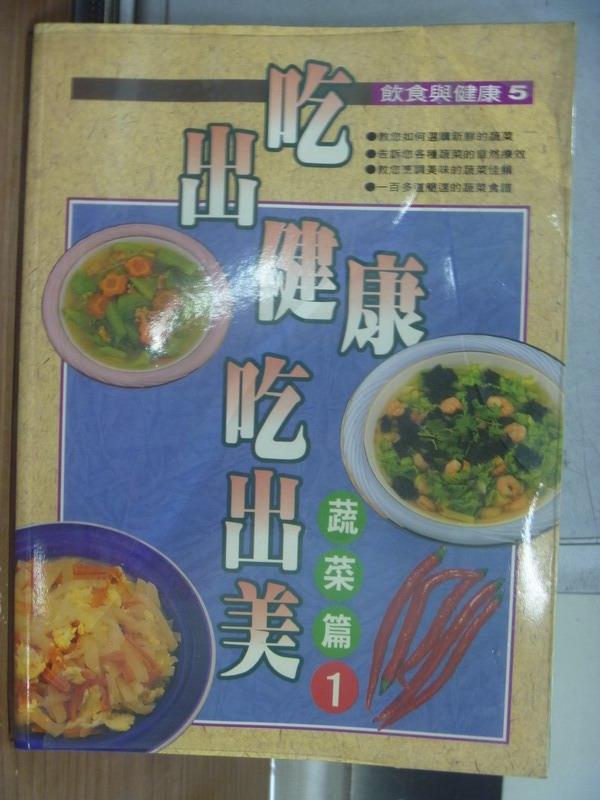 【書寶二手書T4/餐飲_QKJ】吃出健康吃出美_蔬菜篇(1)