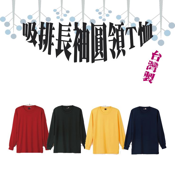 吸排長袖圓領T恤【4色】