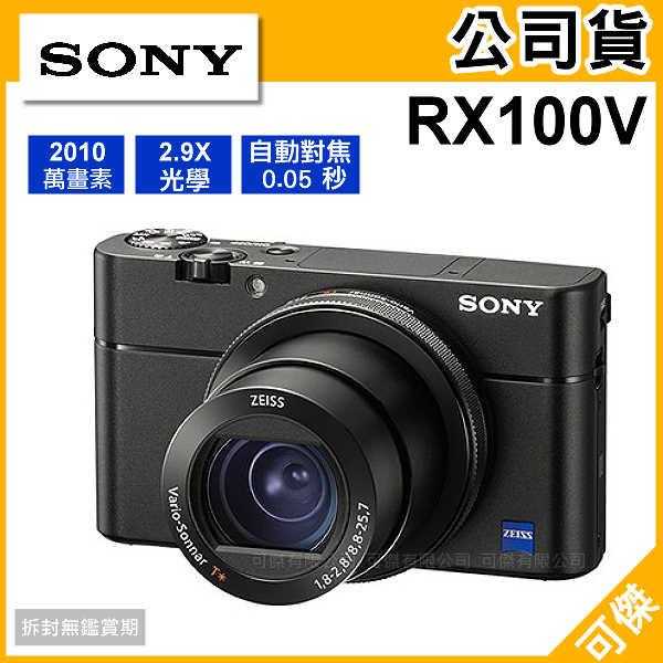 可傑  SONY  RX100V  RX100 M5  翻轉機皇 WIFI  高速自動對焦  最高24fps 連拍  4K影片 公司貨