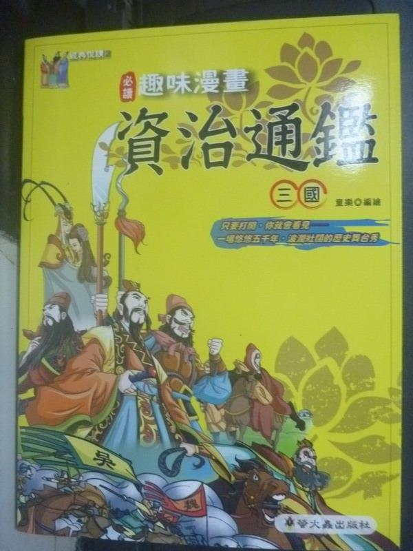 【書寶二手書T1/少年童書_XFQ】趣味漫畫資治通鑑:三國_童樂