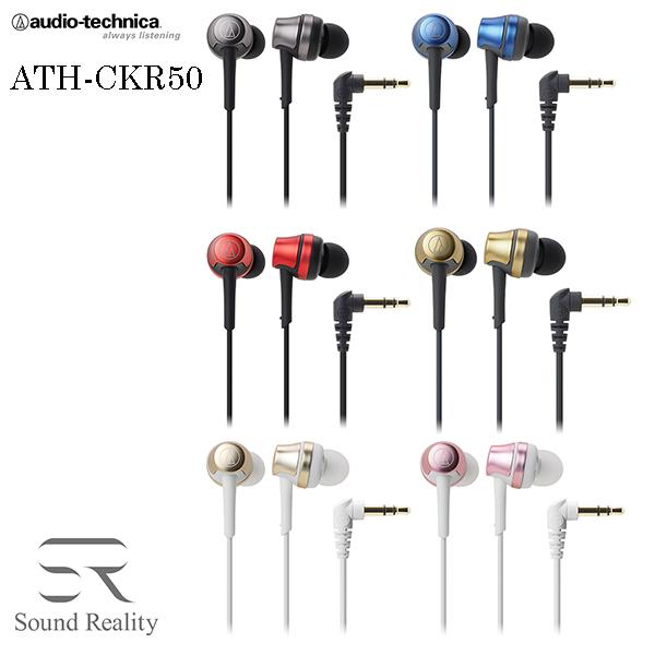 鐵三角 ATH-CKR50 (贈硬殼收納盒) 高音質密閉型入耳式耳機 公司貨一年保固