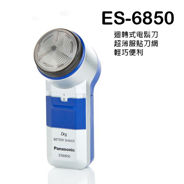 Panasonic 國際牌 ES6850 刮鬍刀 電池式.經濟型 旋轉式刀網【公司貨】