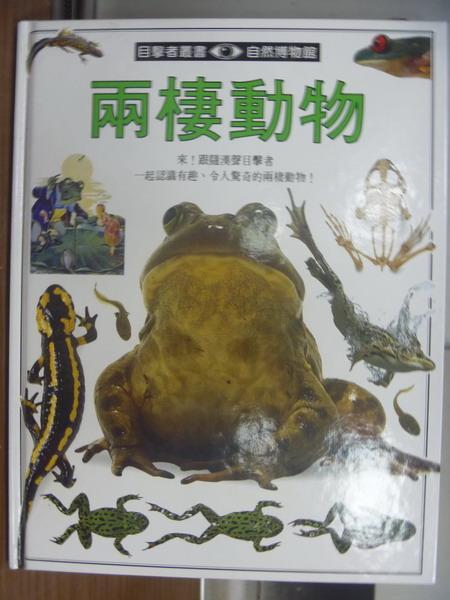 【書寶二手書T1/少年童書_QMY】兩棲動物_目擊者叢書