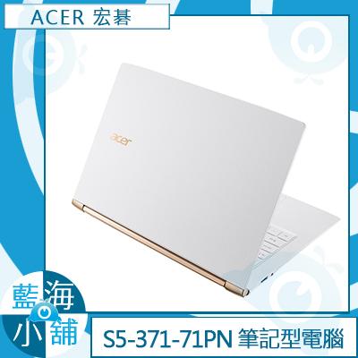 ACER 宏碁Aspire S13 S5-371-71PN  13.3吋 筆記型電腦 (i7-6500U/SSD 256G/W10/FHD)