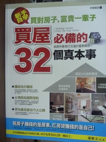 【書寶二手書T3/投資_PFB】新手自學買屋必備的32個真本事_蕭雅文