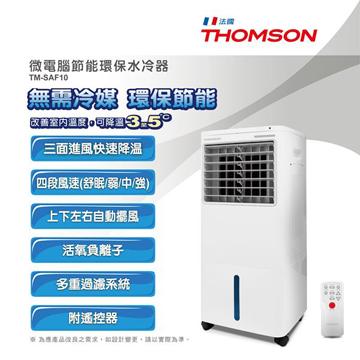 THOMSON 湯姆笙微電腦節能環保水冷器(30L) TM-SAF10 水冷扇 公司貨 分期0利率 免運