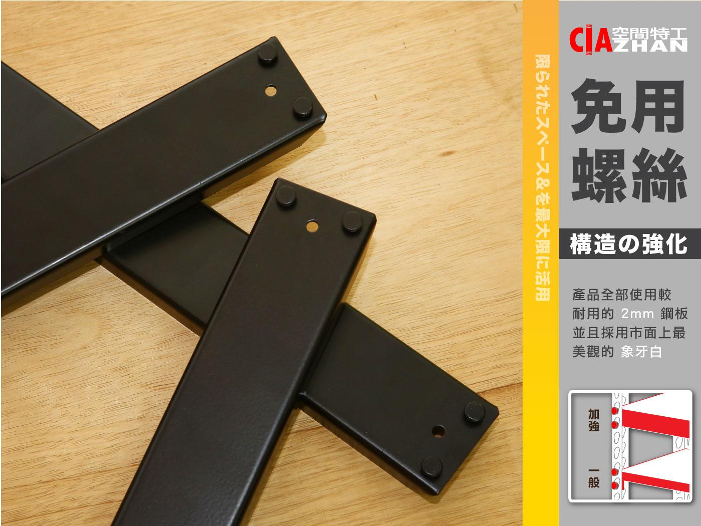(周小姐賣場專區)全2mm厚黑色免螺絲角鋼 長2尺,高8尺,深1.5尺, 共4層, 附9mm消光黑木板