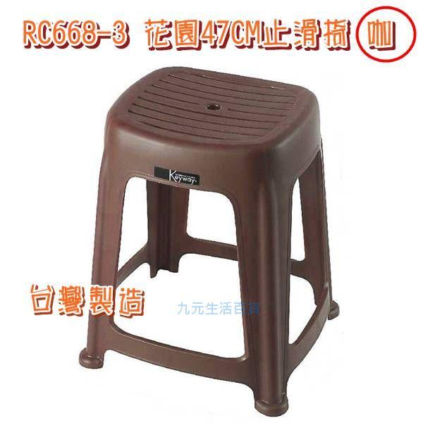 【九元生活百貨】聯府 RC668-3 花園47CM止滑椅/咖啡 RC6683