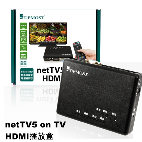UPMOST 登昌恆 netTV5 on TV HD網路電視盒專屬播放盒 隨插即用,操作簡便