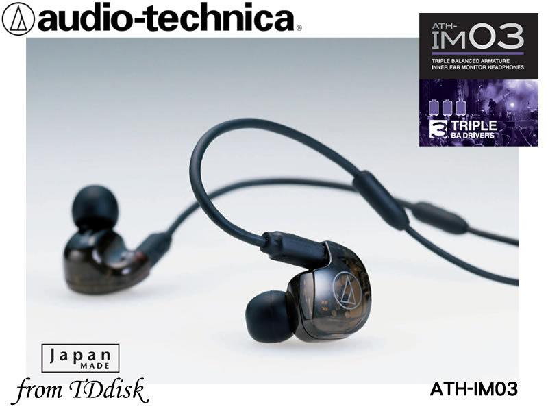 志達電子 ATH-IM03日本鐵三角 三單體平衡電樞 可換線式 入耳式耳機 公司貨,門市提供試聽