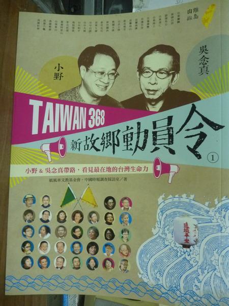 【書寶二手書T1/社會_QGC】TAIWAN 368 新故鄉動員令(1)_紙風車文教基金會