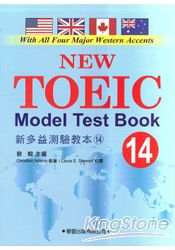 新多益測驗教本14 New Toeic Model Test Book