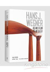 HANS J‧WEGNER:名椅大師‧丹麥設計