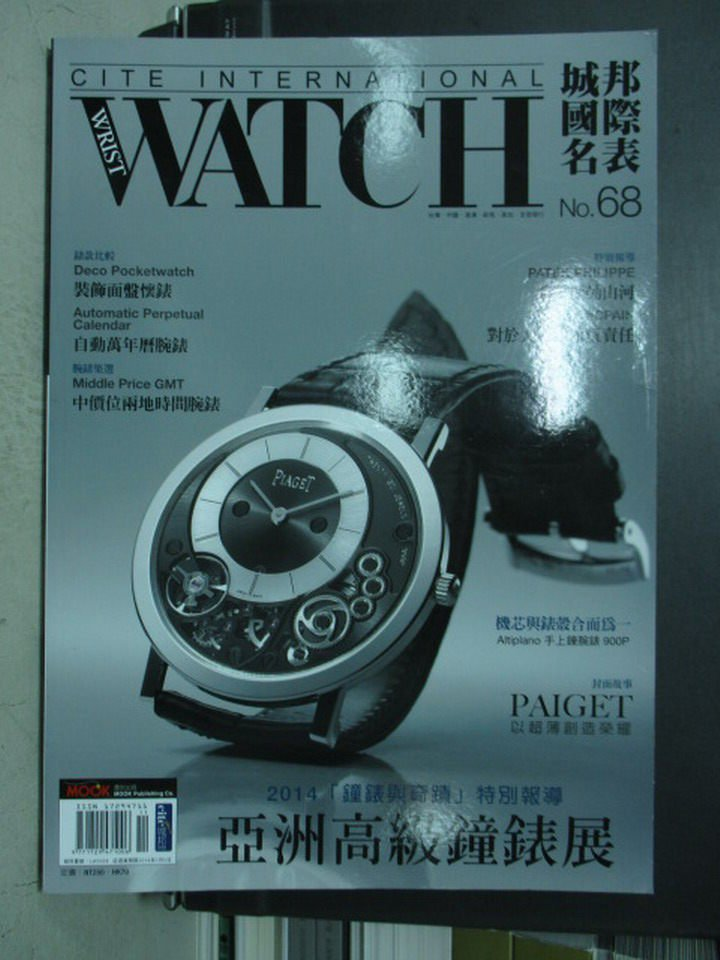 【書寶二手書T7/收藏_QIV】城邦國際名表_68期_亞洲高級鐘錶展等