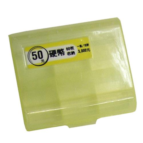 【硬幣收納盒】NO.1013 50元硬幣收納盒(可放60枚)