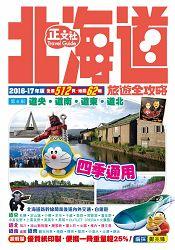 北海道旅遊全攻略2016-17年版(第6刷)