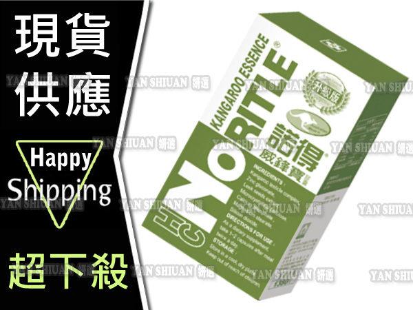 【姍伶】諾得 威鋒寶膠囊-升級版 (30顆/盒) + 贈品