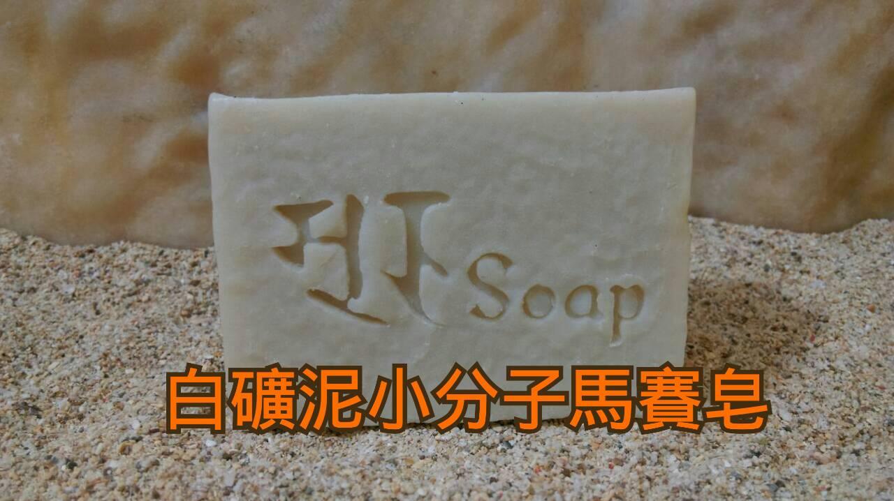 白礦泥去角質小分子馬賽皂