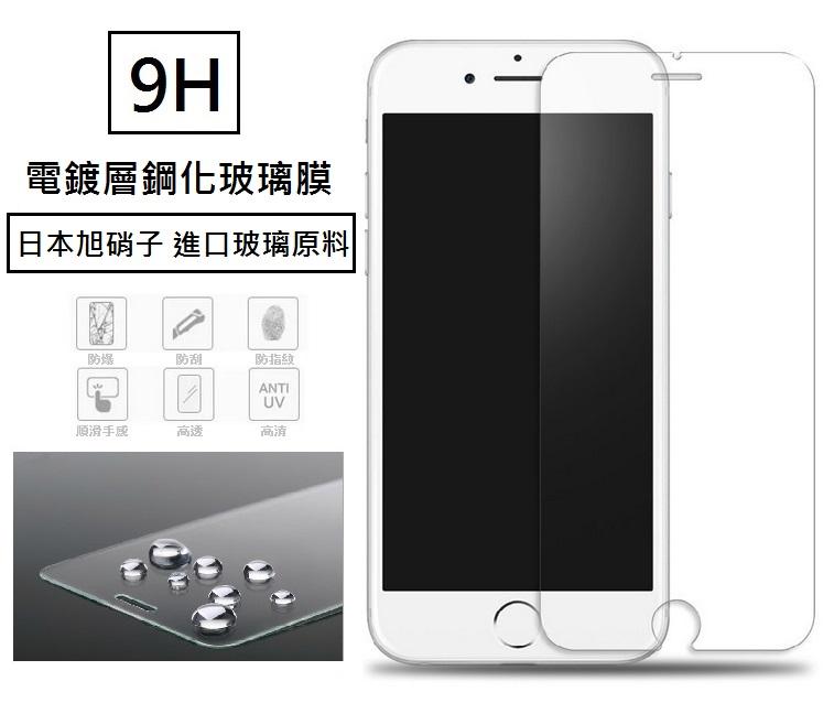 【少東商會】日本旭硝子 9H鋼化玻璃膜貼 Note5 Note4 Note3 E7 J7 A7 A8 A9 E5手機保護貼