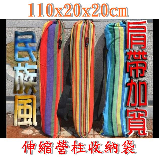 伸縮營柱收納袋 / 露營裝備袋 / 萬用收納袋 / 民族風格 / A153