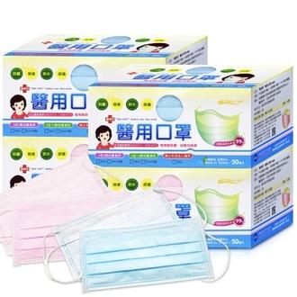 【順易利】 三層平面醫用口罩50入/盒(共藍色.粉色2種可選)*50盒