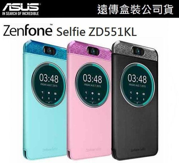 【原廠皮套】5.5吋 ASUS ZenFone Selfie ZD551KL 原廠智慧透視皮套【遠傳、全虹代理公司貨】