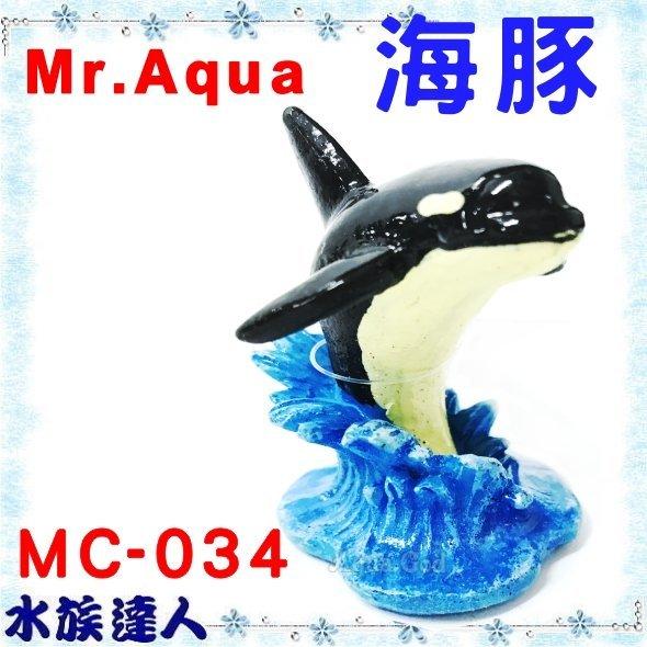 【水族達人】【造景裝飾】水族先生Mr.Aqua 《R-MR-042 海豚 MC-034》5 *4.5* 6.5 cm