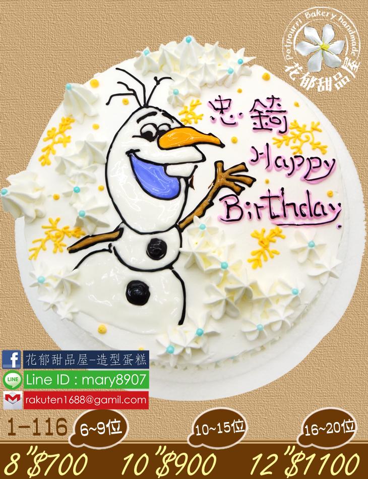 冰雪奇緣雪寶平面造型蛋糕-8吋-花郁甜品屋1116