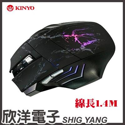 ※ 欣洋電子 ※ KINYO 闇夜之刃電競專用滑鼠 (GKM-802)