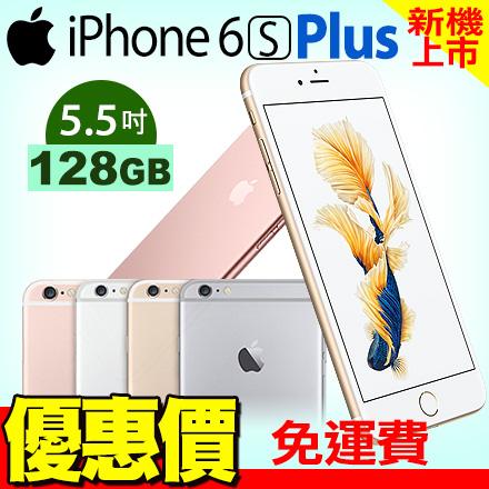 Apple iPhone 6S PLUS 128GB 攜碼台灣大哥大4G上網月繳$1199 手機優惠 高雄國菲建工店