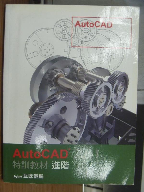 【書寶二手書T1/電腦_QOQ】AutoCAD特訓教材進階_吳永進_2010年_附光碟_巨匠電腦