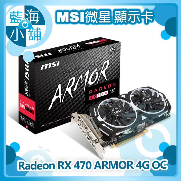 MSI 微星 Radeon RX 470 ARMOR 4G OC 顯示卡 ◤RX470高效款 支援DX12技術◢