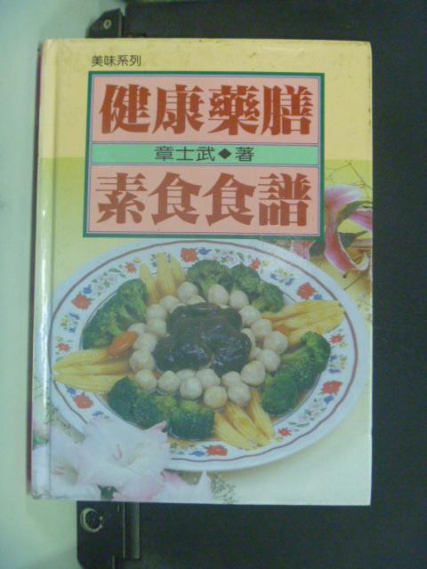 【書寶二手書T1/養生_GCN】健康藥膳素食食譜_楊士武