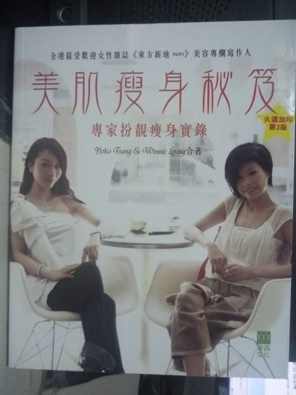 【書寶二手書T7/美容_ZBO】美肌瘦身秘笈-專輯扮靚瘦身實錄_Winnie,Yoko