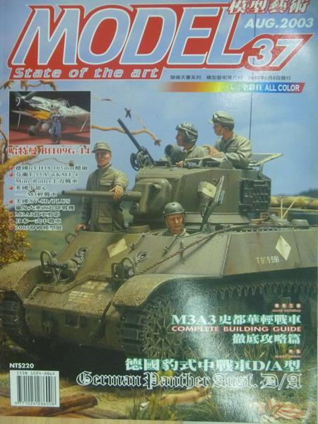 【書寶二手書T2/嗜好_YDQ】模型藝術_37期_德國豹式中戰車D/A型等