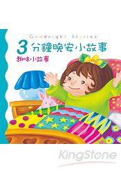 3分鐘晚安小故事:趣味小故事