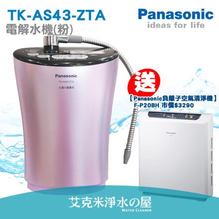 Panasonic 國際牌TKAS43-ZTA / TK-AS43-ZTA(粉紅) 電解水機《公司貨》台灣水質專用【贈快拆式三道前置、專用龍頭、免費安裝】★限時贈空氣清淨機