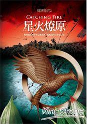 飢餓遊戲2:星火燎原(電影原著小說)