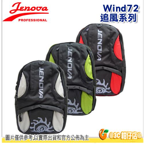義大利 JENOVA 吉尼佛 Wind 72 公司貨 追風系列 攝影背包 雙肩後背包 Wind72 相機包 可放筆電13吋 附防雨罩