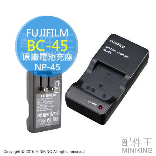 【配件王】現貨 富士 FUJIFILM BC-45 NP-45 原廠電池充電器 座充 充座 SP2 mini90