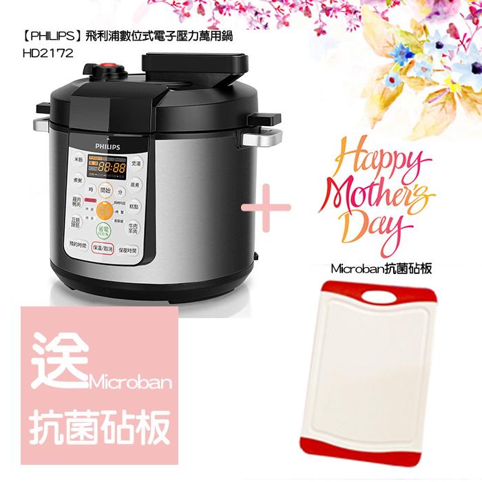 《歡慶母親節買就送Microban抗菌砧板》【PHILIPS】飛利浦數位式電子壓力萬用鍋 HD2172送Microban抗菌砧板