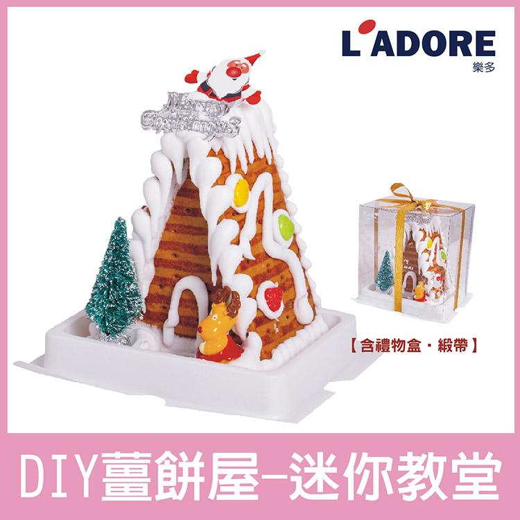 【樂多烘焙】DIY薑餅屋 - 迷你教堂