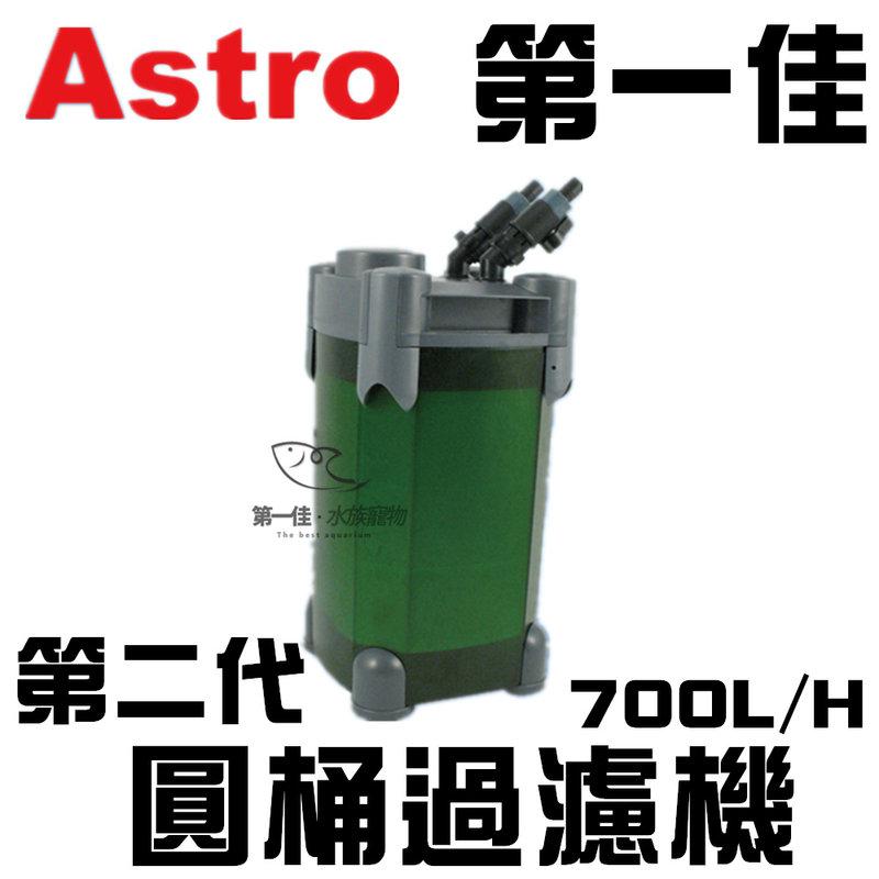 [第一佳 水族寵物] 中國Astro-阿姆斯壯 第二代圓桶過濾機 700L/H AS2206