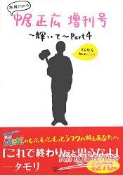 私人時尚裝扮中居正廣增刊號 ~閃耀 ~ Vol.4