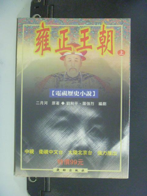 【書寶二手書T2/一般小說_GBT】雍正王朝(上)_二月河