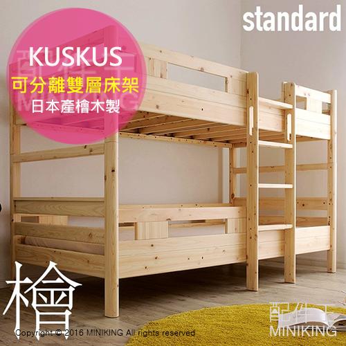 【配件王】免運 代購 KUSKUS 日本產檜木 實木 耐震 可分離 上下舖 兒童床 成人床 雙人床 雙層組合式床架 2段高度
