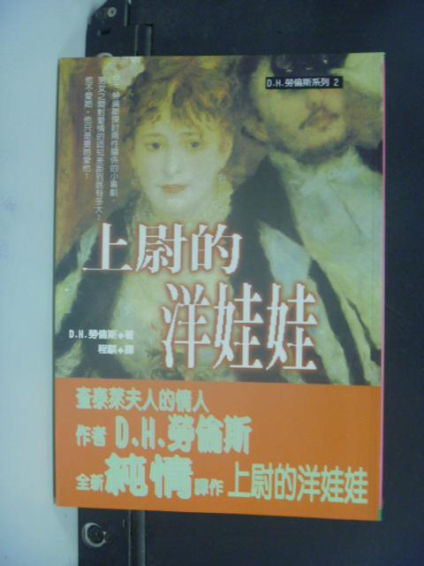 【書寶二手書T8/翻譯小說_HJK】上尉的洋娃娃_D.H.勞倫斯