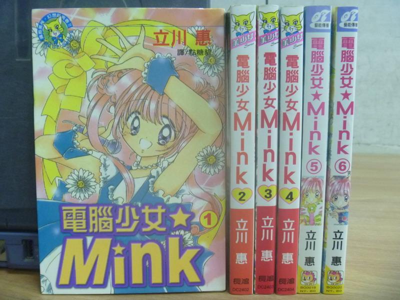 【書寶二手書T3/漫畫書_MKT】電腦少女Mink_全6集合售_立川惠