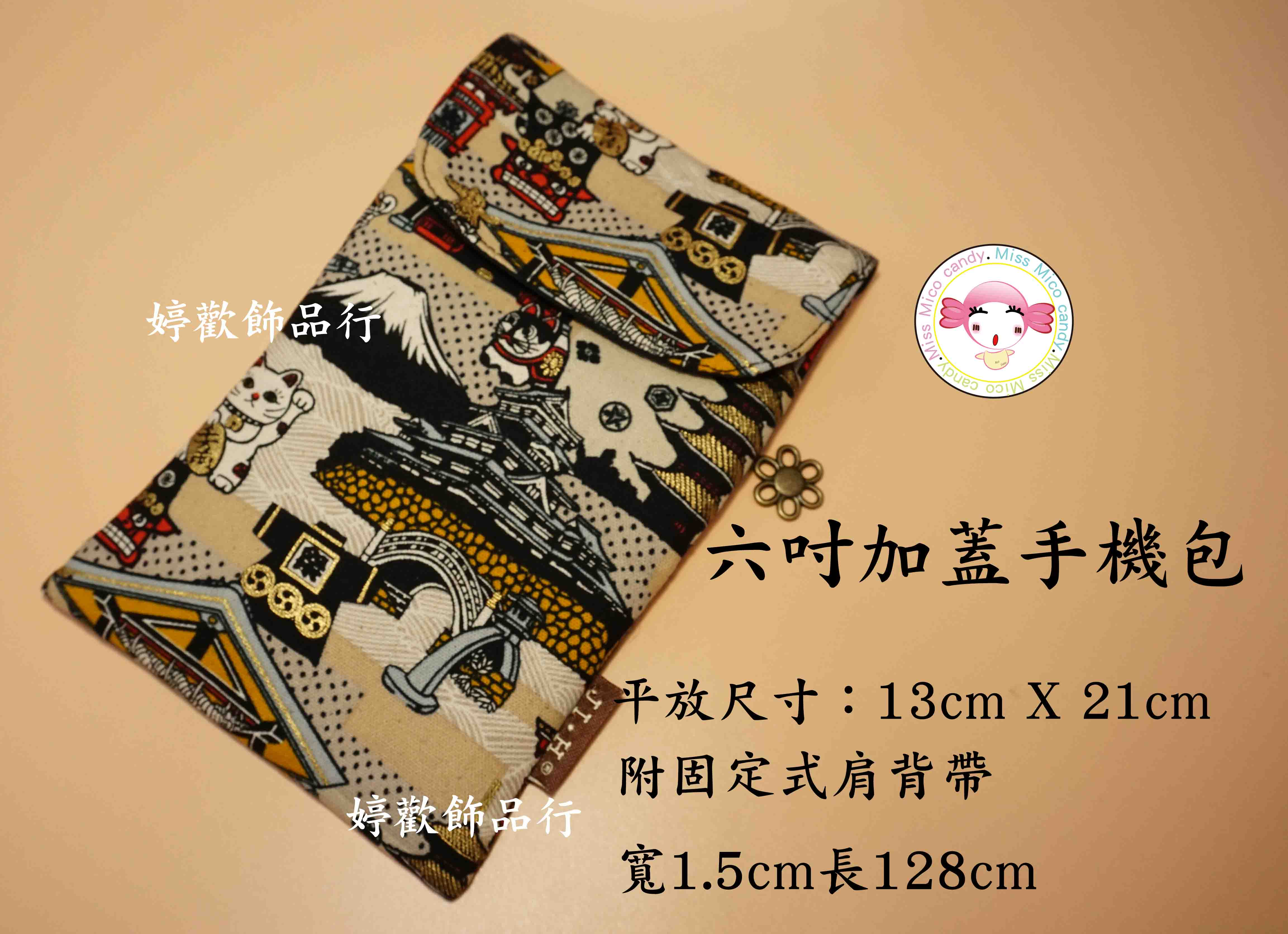 6吋加蓋側背手機袋相機包『casio zr.sony. Iphone . HTC . Samsung . 小米機』/京都招財貓