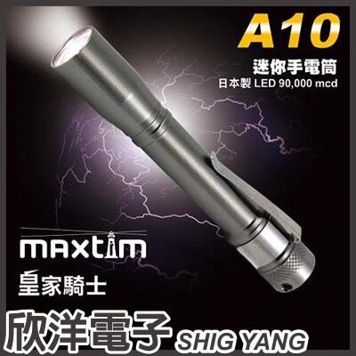 ※ 欣洋電子 ※ 皇家騎士 迷你手電筒 (A10) / 台灣製造採用日本製LED / 顏色隨機出貨 可自訂喜好順序